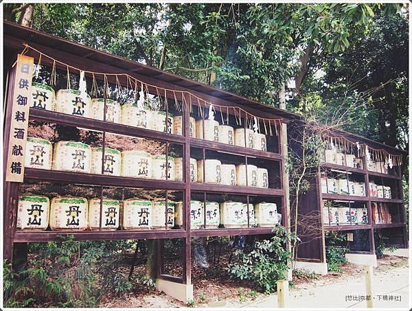 下鴨神社-獻酒.JPG