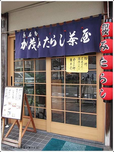 加賀醬油團子茶屋-店門口.JPG