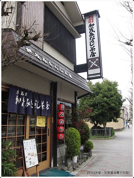 加賀醬油團子茶屋-招牌.JPG