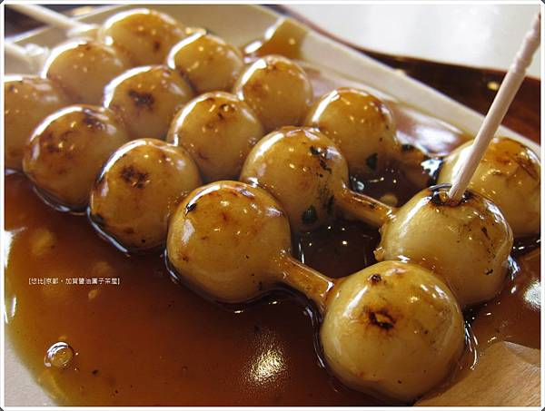 加賀醬油團子茶屋-醬油團子-2.JPG