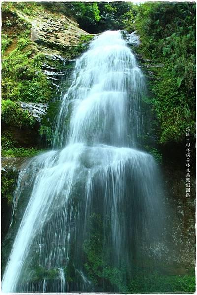 杉林溪-松瀧岩瀑布-3.JPG