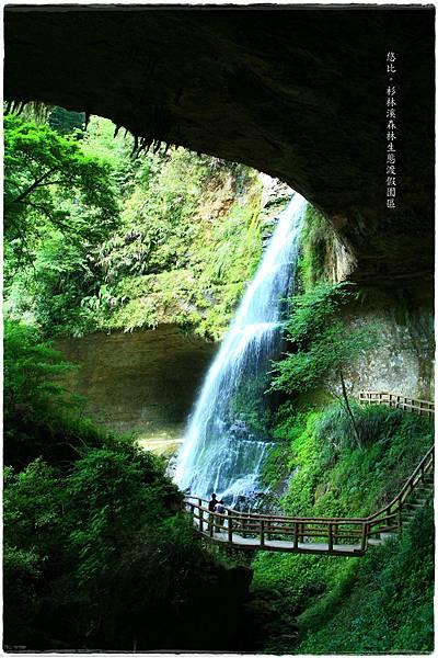 杉林溪-松瀧岩瀑布-4.JPG