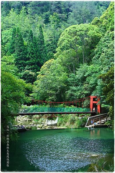杉林溪-碧綠池水紅吊橋-1.JPG