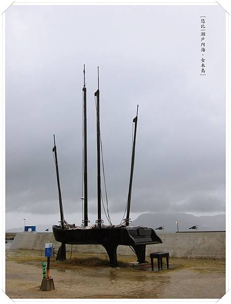 女木島-20世紀的回想-2.JPG