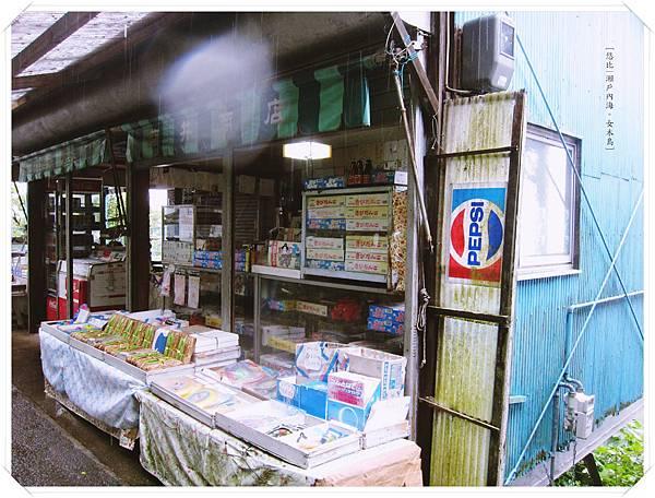 女木島-雜貨店.JPG