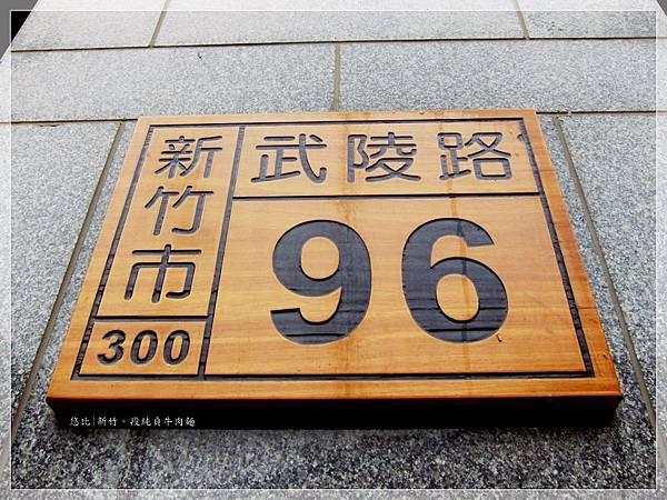 段純貞武陵-1.JPG