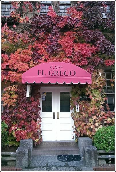 美觀-EL GRECO cafe.JPG