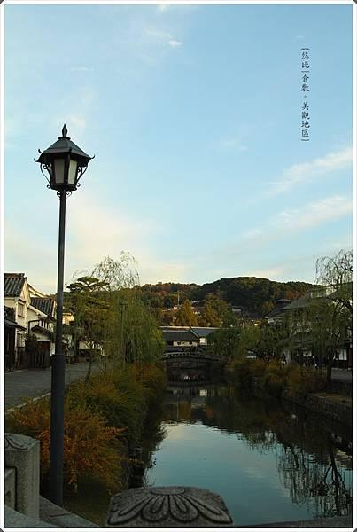 美觀-倉敷川-7.JPG