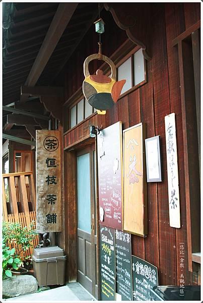 美觀-商店街-恆枝茶鋪.JPG