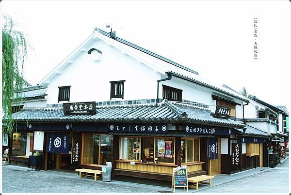 美觀-廣榮堂本店.JPG