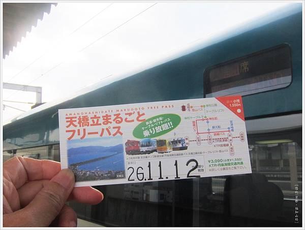 天橋立-一日券.jpg