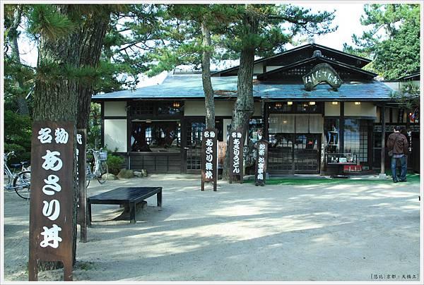 天橋立-茶屋-2.jpg