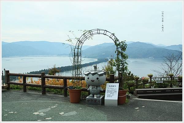 天橋立-傘松公園-吉祥物.JPG
