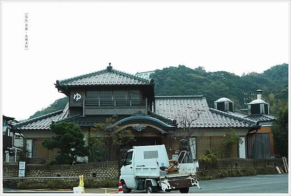 天橋立-路邊湯屋.JPG