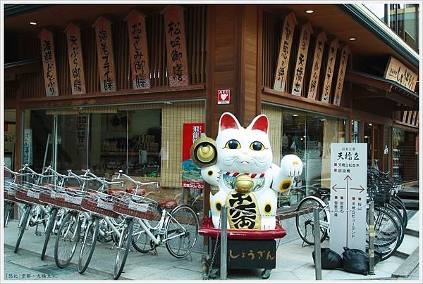 天橋立-租腳踏車.JPG