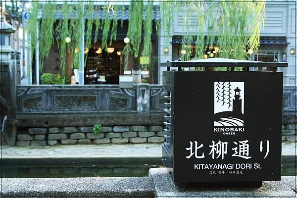 城崎溫泉-北柳通路燈.jpg