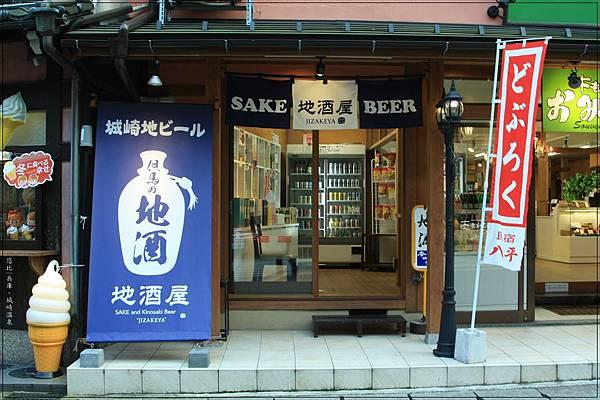 城崎溫泉-地酒屋.jpg