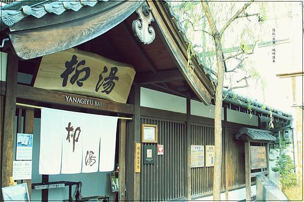 城崎溫泉-柳湯-1.jpg