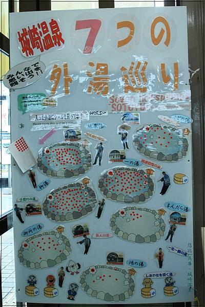 城崎溫泉-評分板.jpg