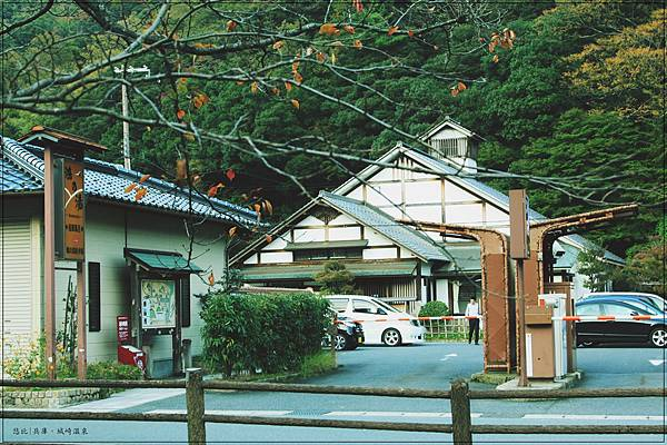 城崎溫泉-鴻之湯.jpg