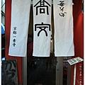 京都-一乘寺-高安-1.jpg