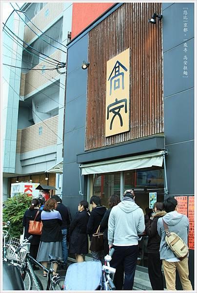 京都-一乘寺-高安-9.jpg
