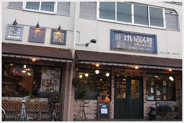 京都-一乘寺惠文社.JPG