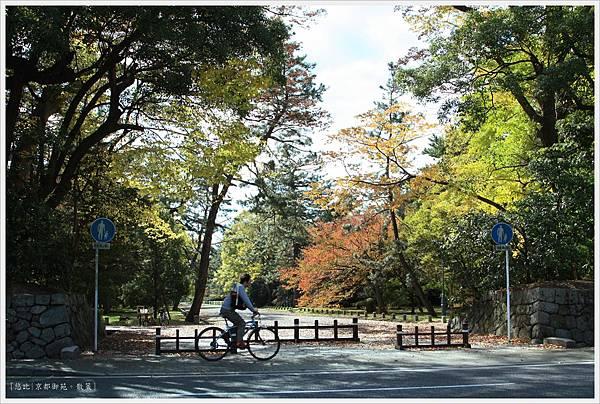 京都-京都御苑口.jpg