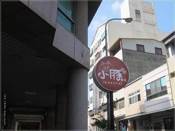 小豚輕食-招牌.JPG