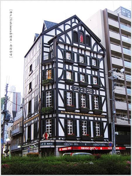 西村咖啡-中山手本店外觀.JPG