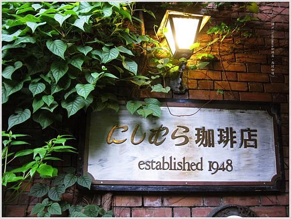 西村咖啡-招牌.JPG