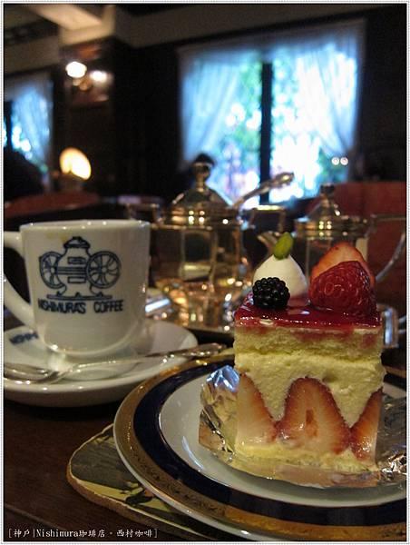 西村咖啡-草莓蛋糕.JPG