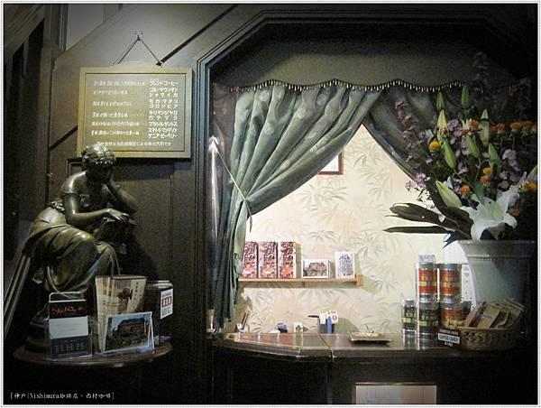 西村咖啡-櫃台.JPG