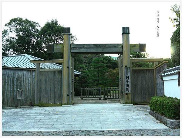 大濠公園-日本庭園-1.JPG
