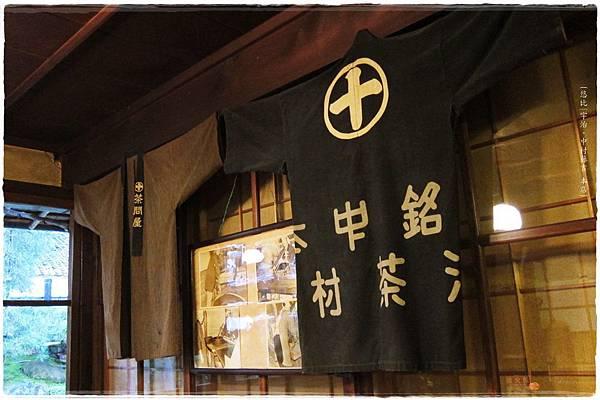 中村藤吉本店-商品販賣處-3.JPG