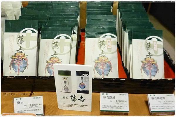 中村藤吉本店-商品販賣處-5.jpg