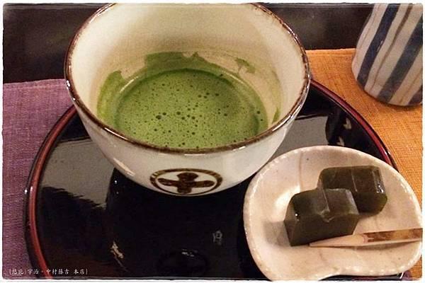 中村藤吉本店-薄茶-4.jpg