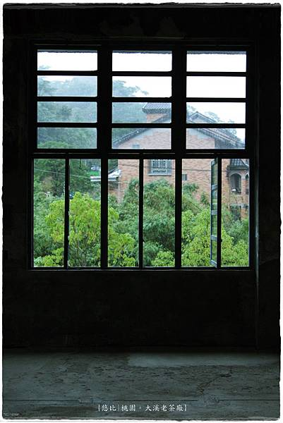 大溪老茶廠-木窗區-5.JPG