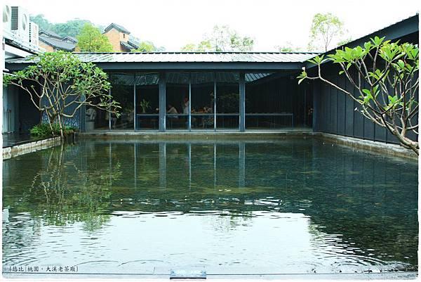 大溪老茶廠-靜水池-2.JPG