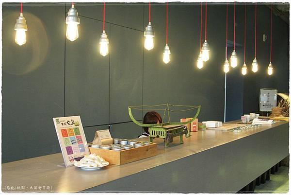 大溪老茶廠-櫃台-1.JPG