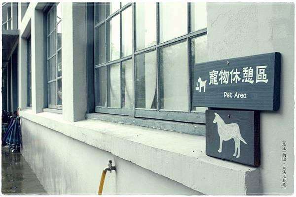 大溪老茶廠-寵物休憩區.JPG