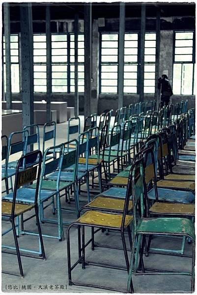 大溪老茶廠-鐵椅休憩區-1.JPG