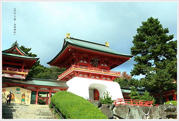 下關-赤間神社.JPG