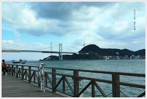 下關-唐戶市場-海鮮大餐-關門大橋.JPG