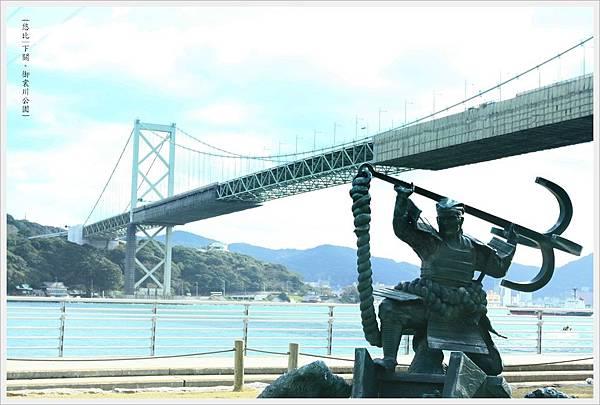下關-御裳川公園-平之盛.JPG