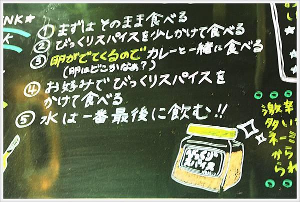 門司港-BEAR FRUITS-烤咖哩吃法.JPG