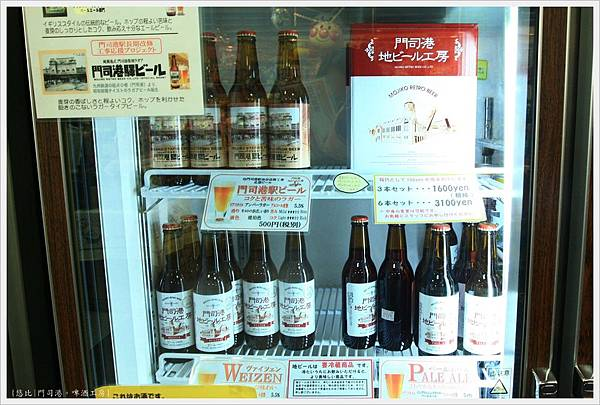 門司港-PLAZA-在地啤酒.JPG