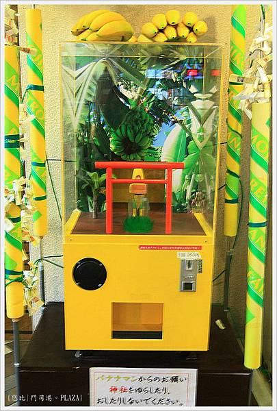 門司港-PLAZA-香蕉神社.JPG
