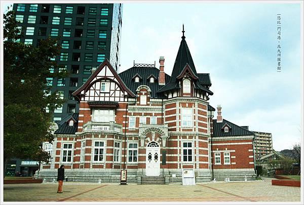 門司港-北九州市立國際友好記念圖書館.JPG