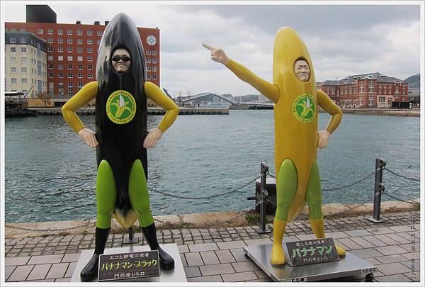 門司港-香蕉人.JPG